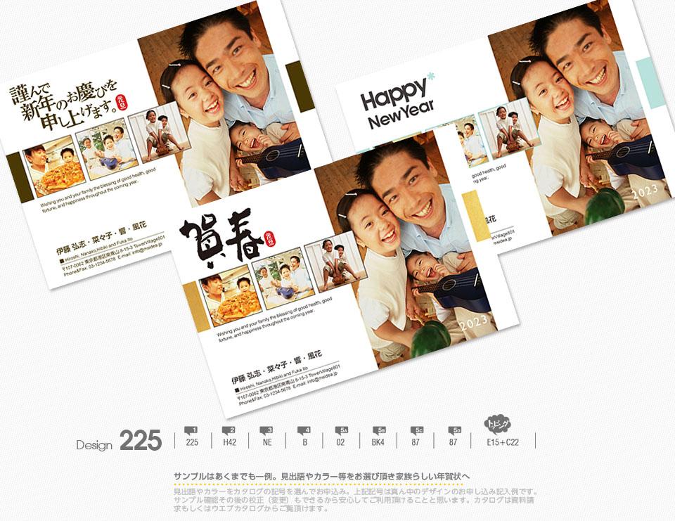 年賀状 デザイン 写真 家族